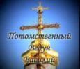 Потомственный ведун Василий